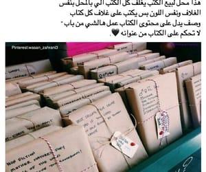 arabic words, islamic quotes, and صباح الخير image
