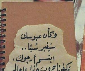 ﺍﻗﺘﺒﺎﺳﺎﺕ, ٌخوَاطِرَ, and بالعربي image