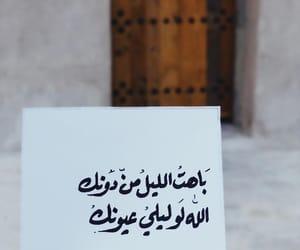 ﺍﻗﺘﺒﺎﺳﺎﺕ, خطً, and كتابات image