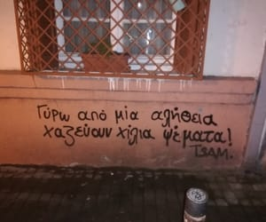 greek, quotes, and walls image