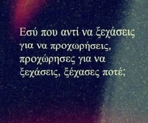 love, greek quotes, and forget image