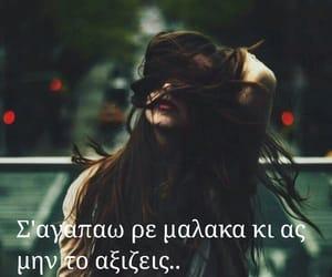 greek, στιχακια, and γκρεεκ image