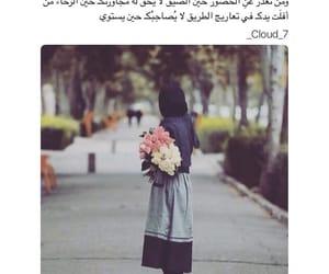 الحمد لله, طريق, and ازهار image