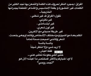 5, حُبْ, and فِراقٌ image