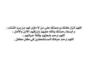 يا رب, فلسطين, and دُعَاءْ image