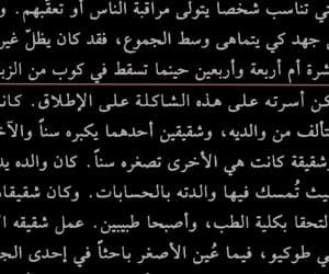 ﺍﻗﺘﺒﺎﺳﺎﺕ, استعارة, and اقتباسً image