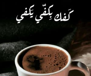 arabic, morning, and كلمات image