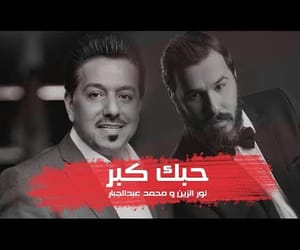 song, نور الزين, and songs image
