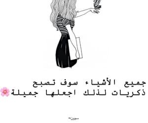الجمال, كلمات, and ٌخوَاطِرَ image