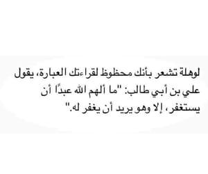 ﻋﺮﺑﻲ, اقوال الامام علي, and اقتباسً image