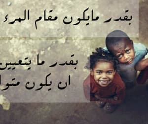 arabic, humility, and التواضع image
