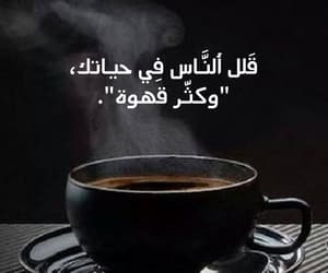 arabs, black and white, and coffee image