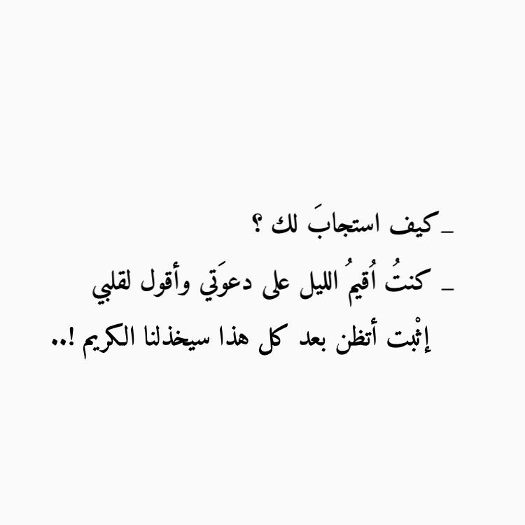 دُعَاءْ, ﻋﺮﺑﻲ, and صلاة image
