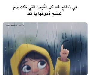 arabic, cry, and sad image