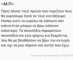 ex, feelings, and greek quotes image