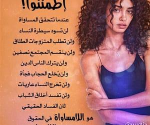 الحجاب, الدين, and الرجل image