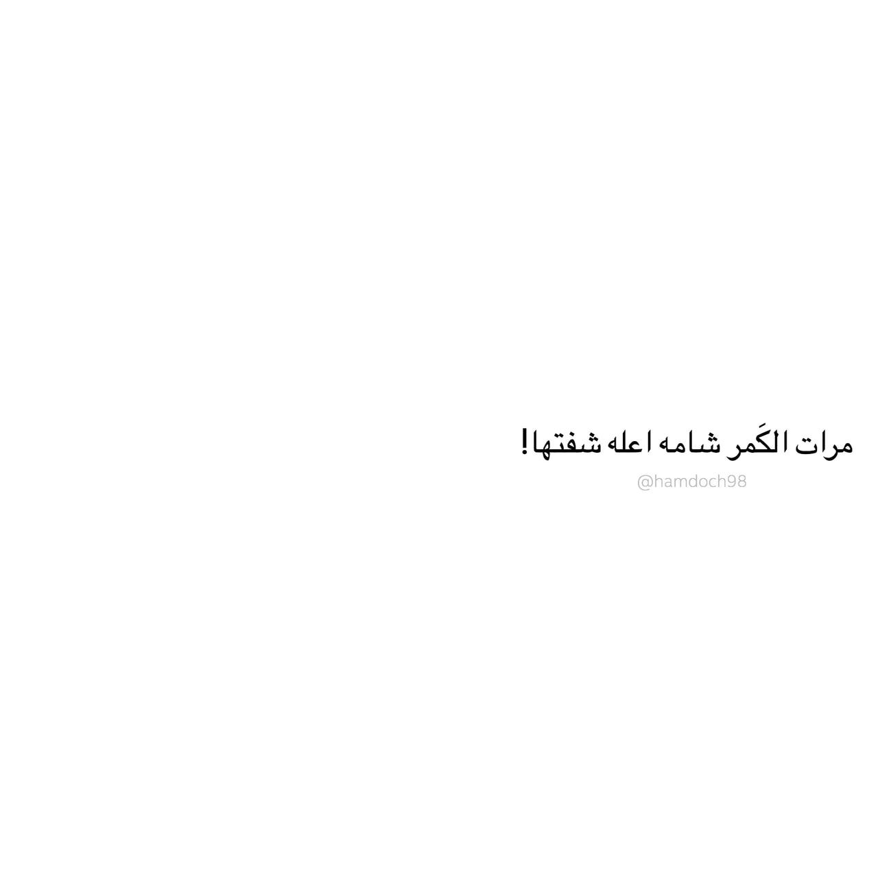 حُبْ, شفه, and بالعراقي image