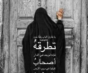 arabs, black and white, and questions image