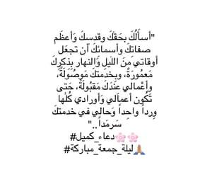 جمعه مباركة and دعاء كميل image