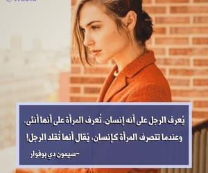 المراة, الرجل, and انسانية image