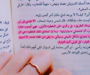 حرة, morjana, and فتاة قوية image