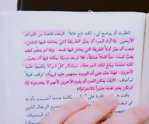 حُبْ and قواعد العشق الاربعون image