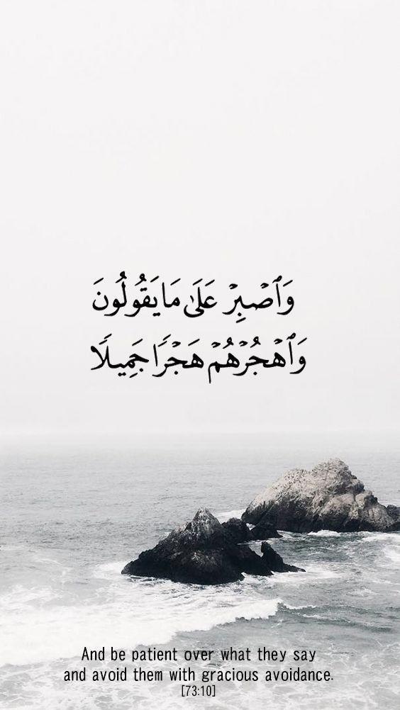 فصبر جميل والله المستعان 1