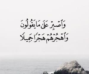islam, أيات, and مسلم image