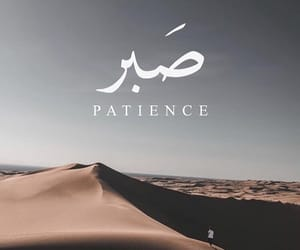 patience, arabic, and islam image