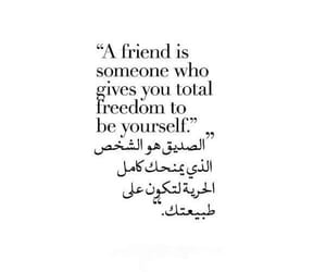 be, friend, and give image