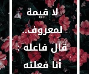 ياسمين, كلمات, and ًورد image