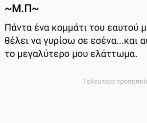 feeling, greek quotes, and στιχακια image