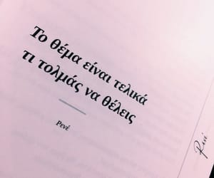 pain, greek quotes, and Ελληνικά image