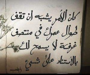 خطّي, خط عربي, and اقتبسات image