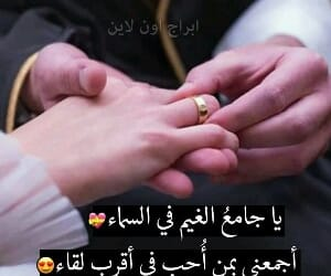 love, حُبْ, and رووعه image