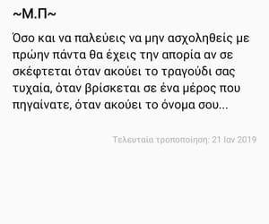 Ελληνικά, greek quotes, and στιχακια image