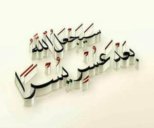 يسر, عسر, and الله image