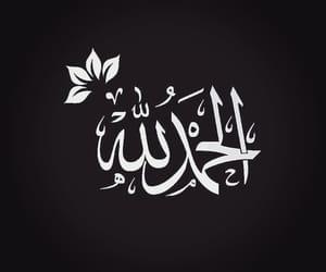 الحمد لله, لا اله الا الله, and الله أكبر image