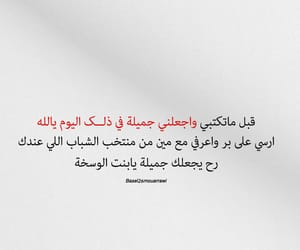 arabic, arabs, and quotes image