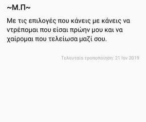 Ελληνικά, stixakia, and ελληνικα στιχακια image