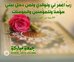 القران الكريم, كتاب الله, and اسﻻم image