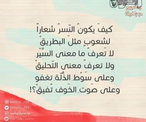 دول, كتابات, and حقيقه image