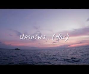 video, toey_pongsakorn, and เต้ยพงศกร image