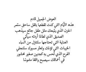 الله and الحياة image