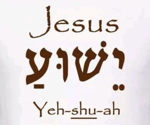 god, jesus christ, and yeshuah image
