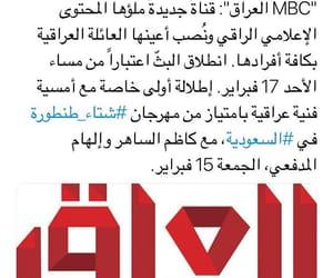 mbc, مبروك, and العراق  image