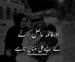 future, husband, and islam image