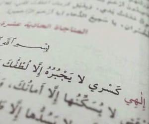 عربي, islam, and arabic image
