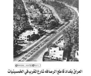 رسول, ايام زمان, and بغدادً image