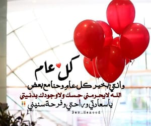 يناير, يارب , and عيد ميلاد image